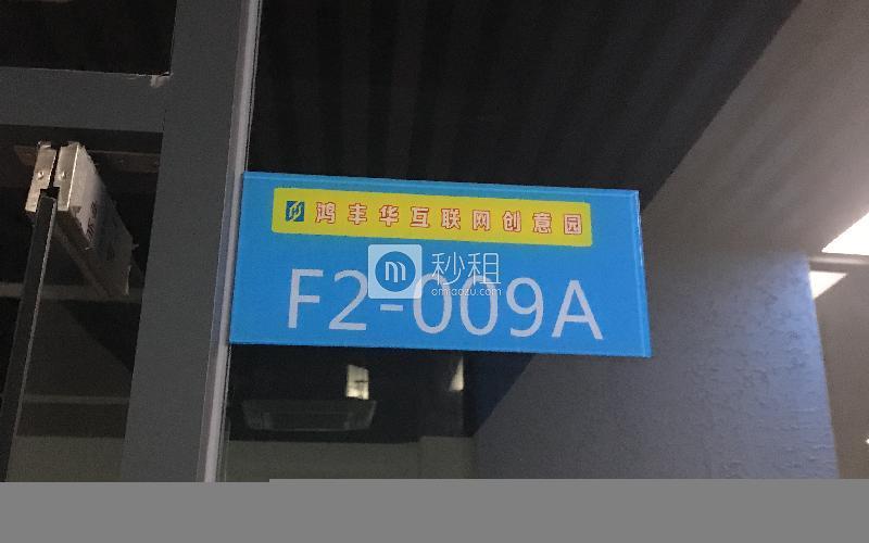 鸿丰华互联网创意园(云立方)写字楼出租50平米简装办公室55元/m².月