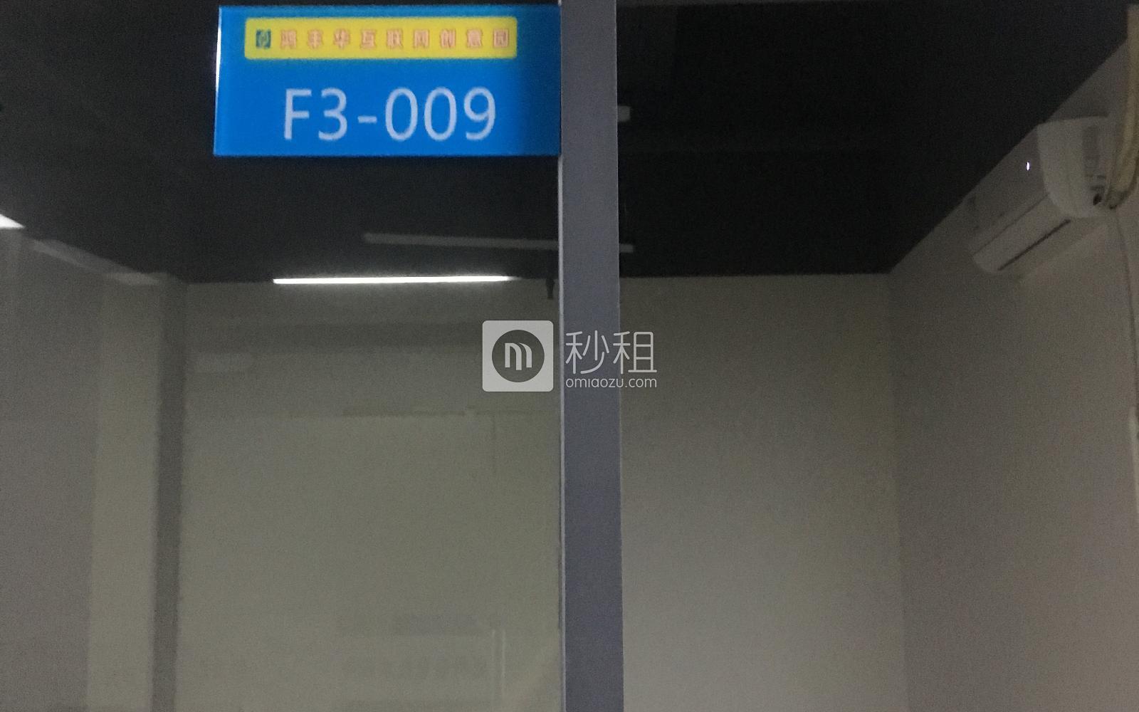 鸿丰华互联网创意园(云立方)写字楼出租132平米简装办公室40元/m².月