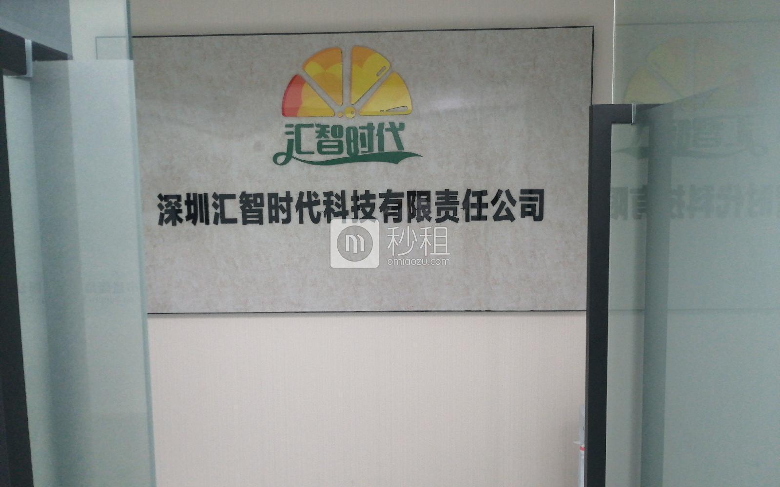 优客工场·Yeswedo-中钢科技园写字楼出租120平米精装办公室7500元/间.月