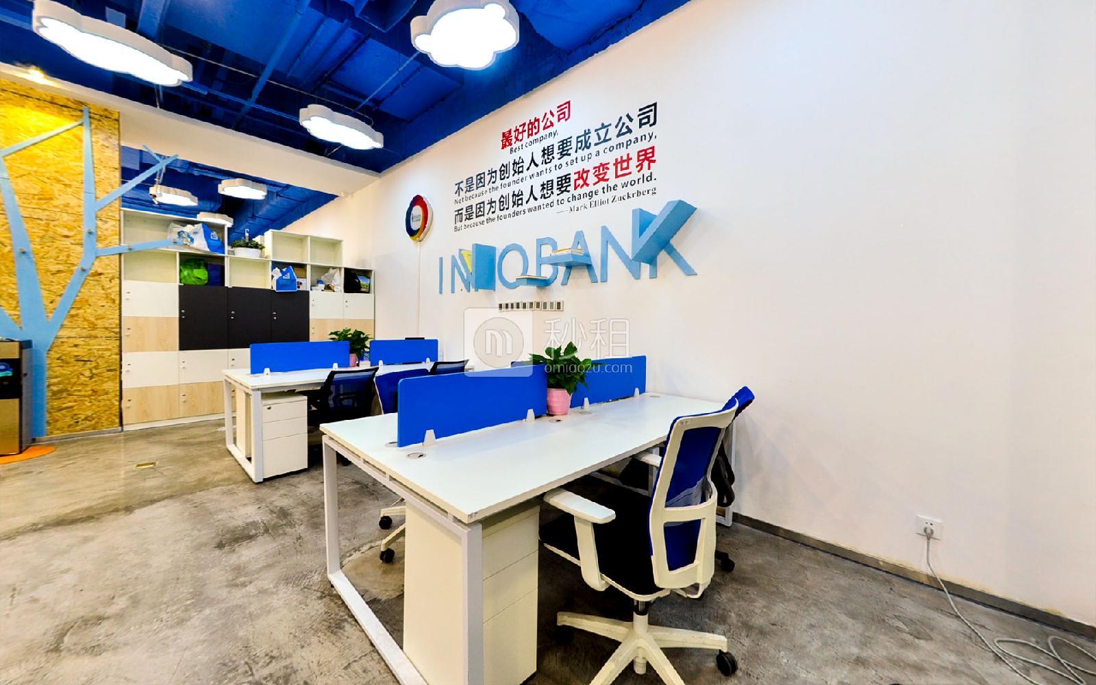 创意银行INNO BANK写字楼出租3平米豪装办公室188元/工位.月