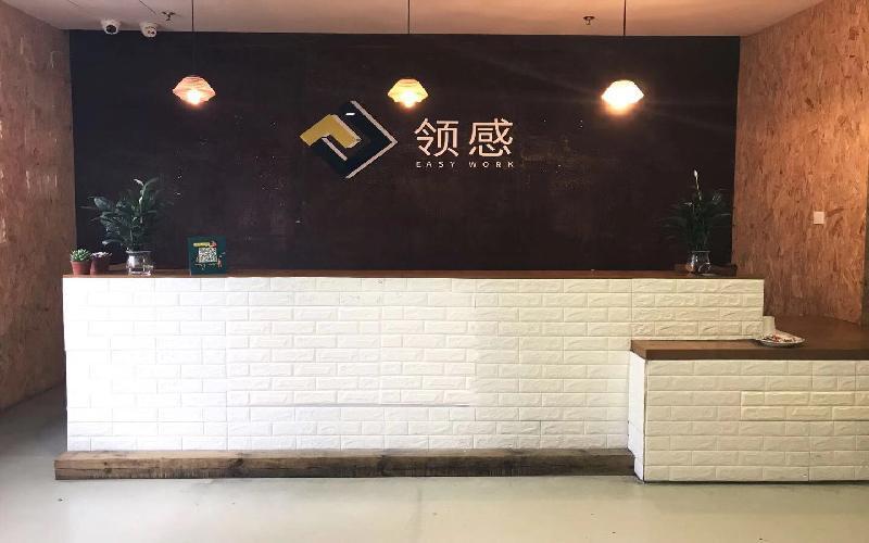 领感办公空间-富利臻大厦