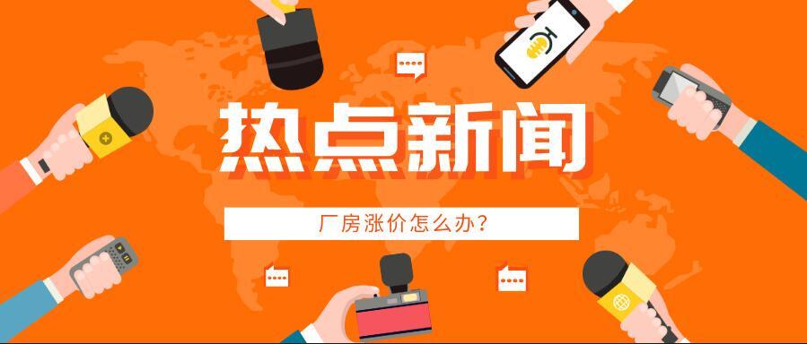要闻 | 厂房涨价怎么办?深圳企业主看过来!