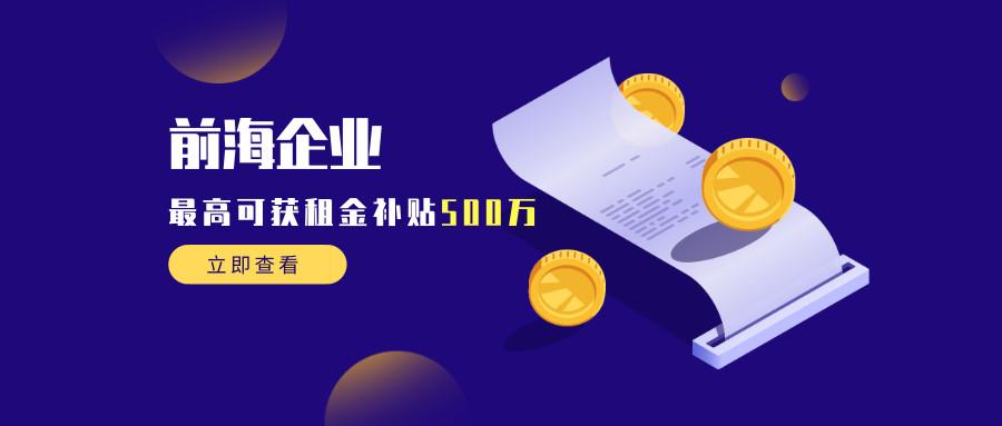 政策速递 | 写字楼租金补贴最高500万!前海企业福音来啦!