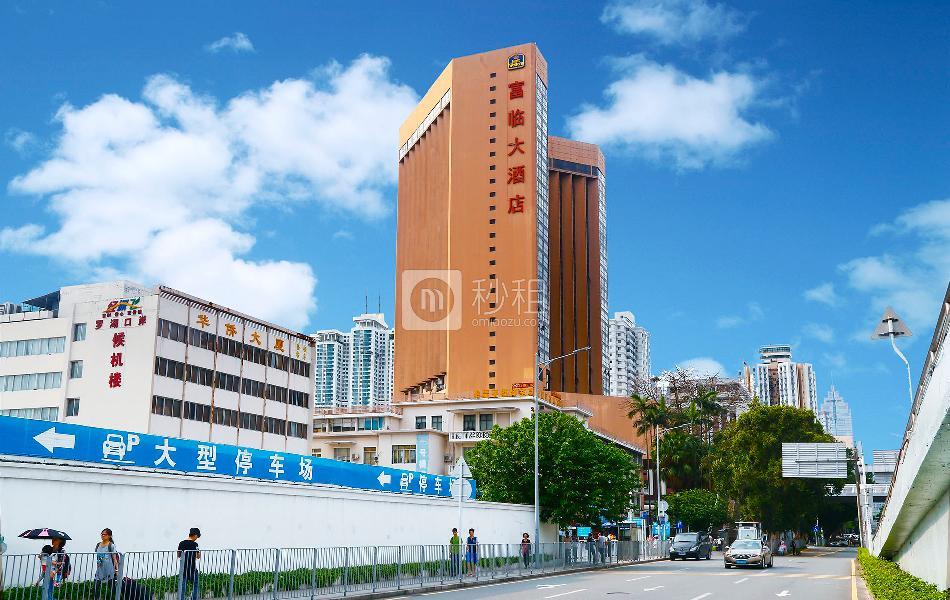 富臨大酒店