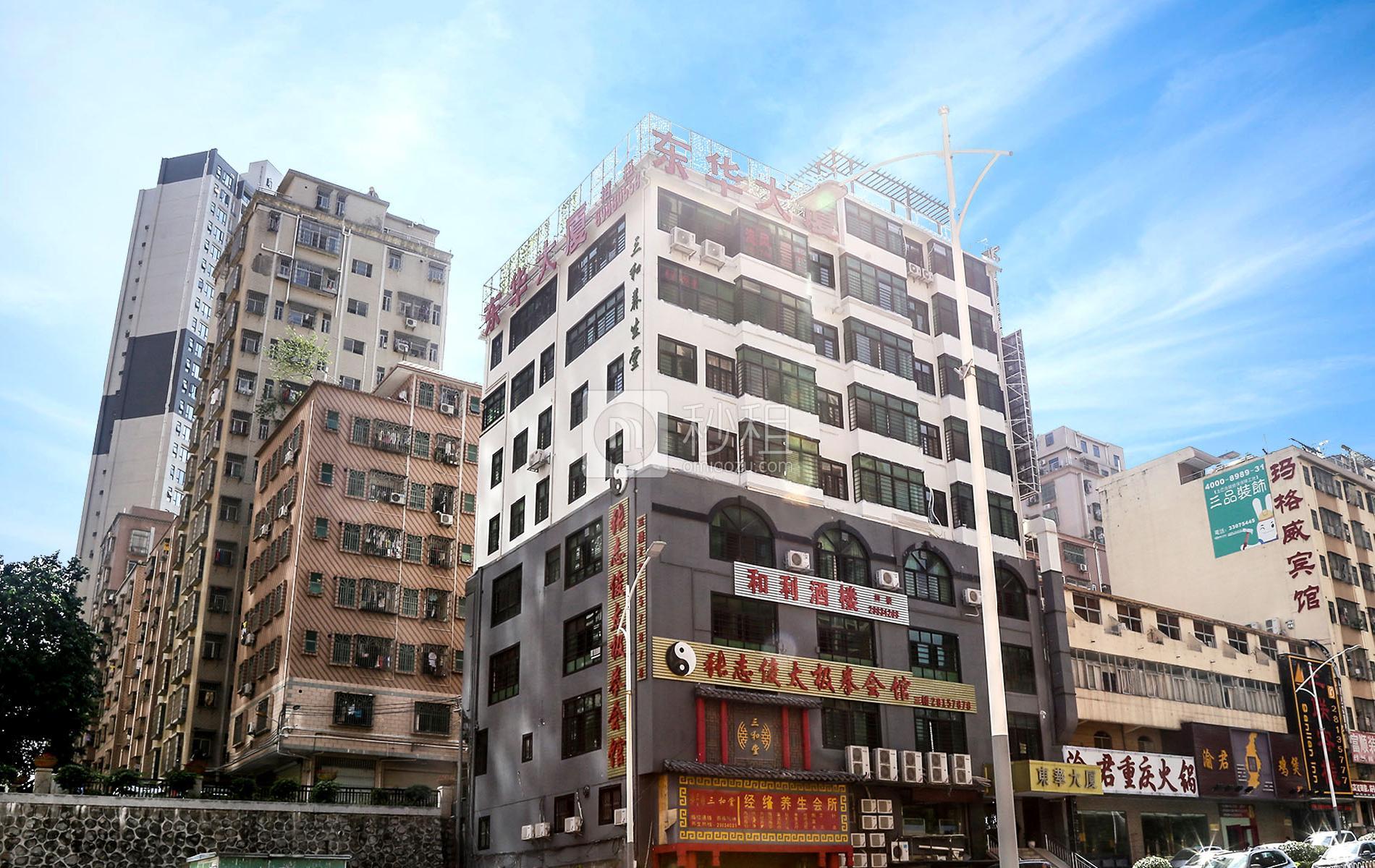 东华大厦写字楼出租/招租/租赁,东华大厦办公室出租/招租/租赁