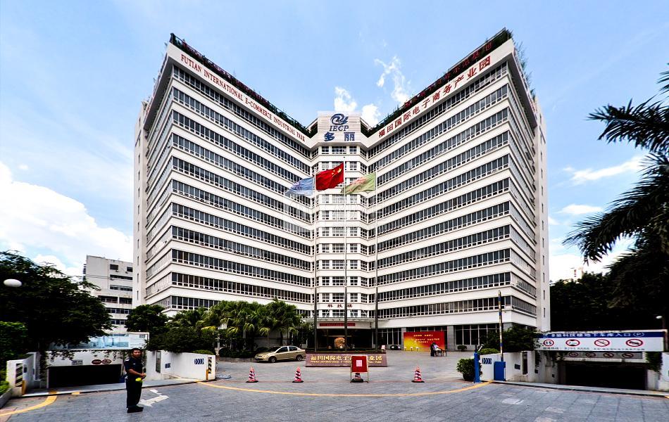 福田国际电子商务产业园