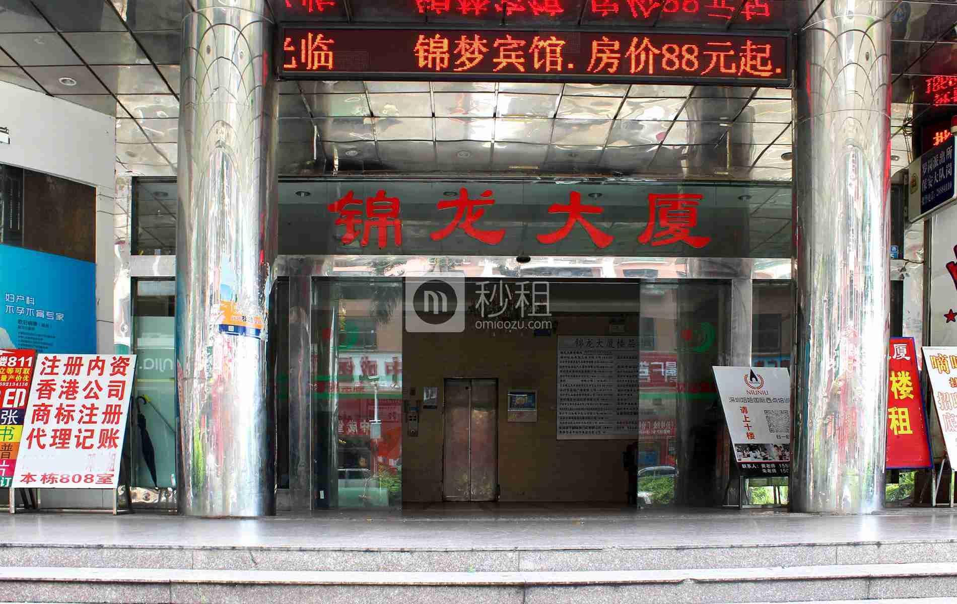 锦龙大厦写字楼出租/招租/租赁,锦龙大厦办公室出租/招租/租赁