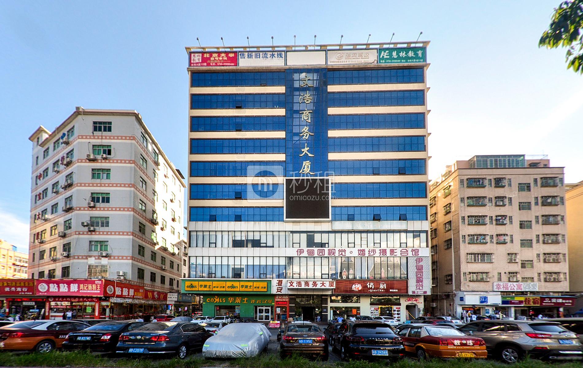 文浩商务大厦