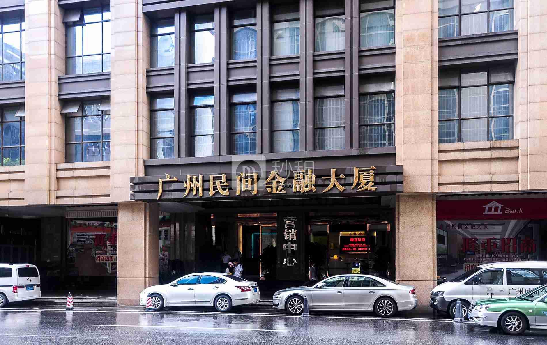 广州民间金融大厦写字楼出租/招租/租赁,广州民间金融大厦办公室出租/招租/租赁