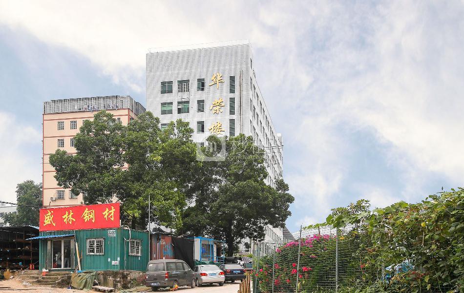 华荣楼电商园