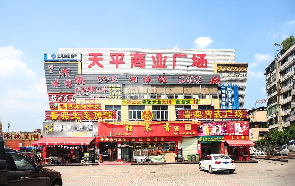 天平商业广场