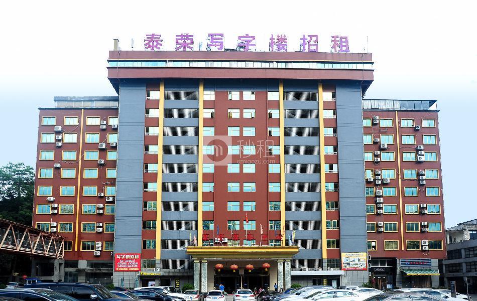 泰荣商务中心