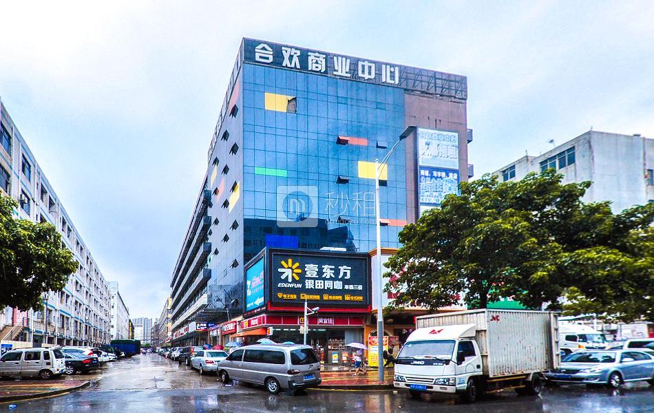 合歡商業中心