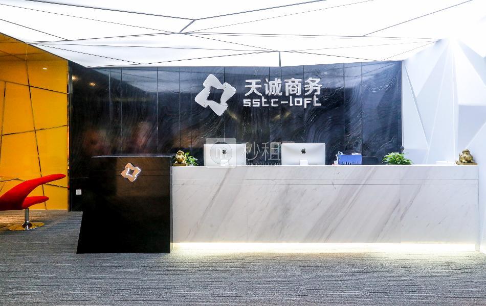 天诚商务中心-芒果网大厦
