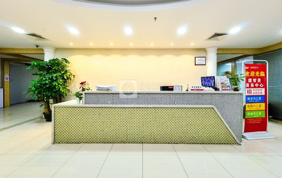 德智美商务中心-赛格科技园