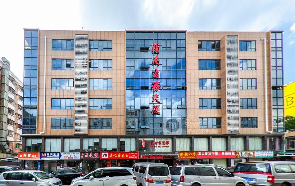 阳南商务大厦