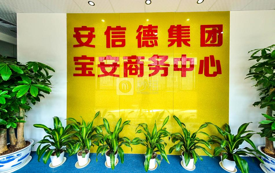 安信德宝安商务中心-七星创意工场