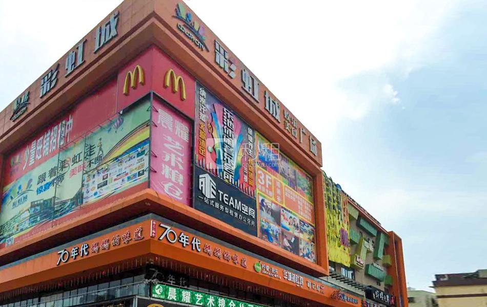 Team空间-彩虹城