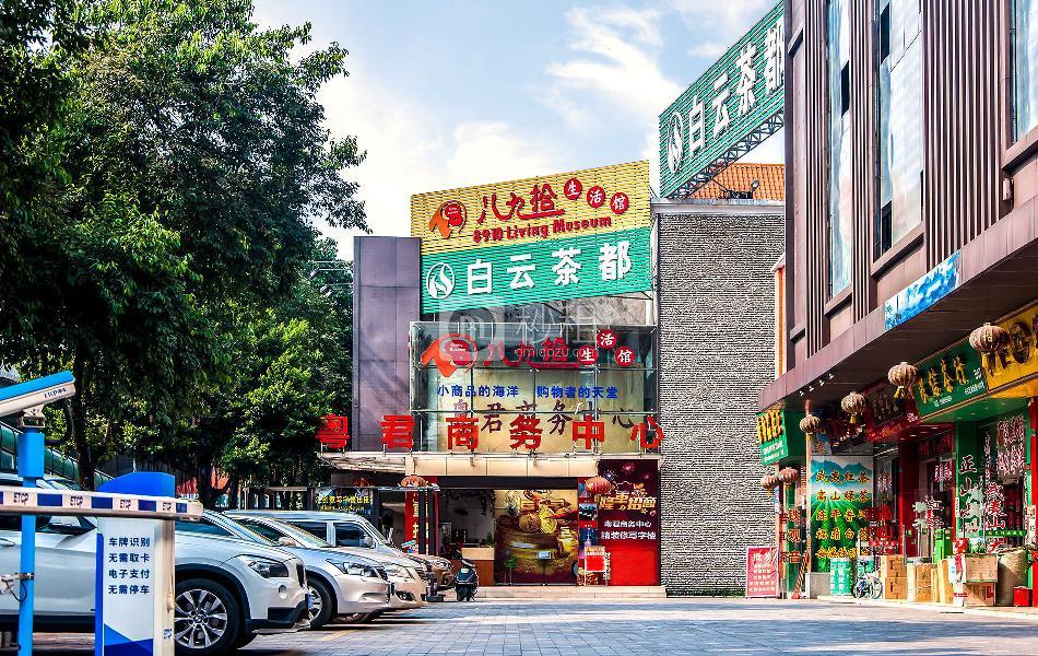 粤君商务中心