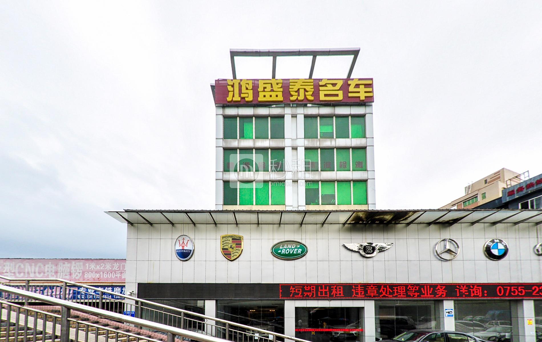 生力机电大厦