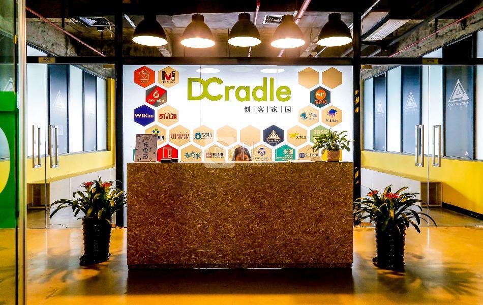 DCradle创客家园-珠江国际中心