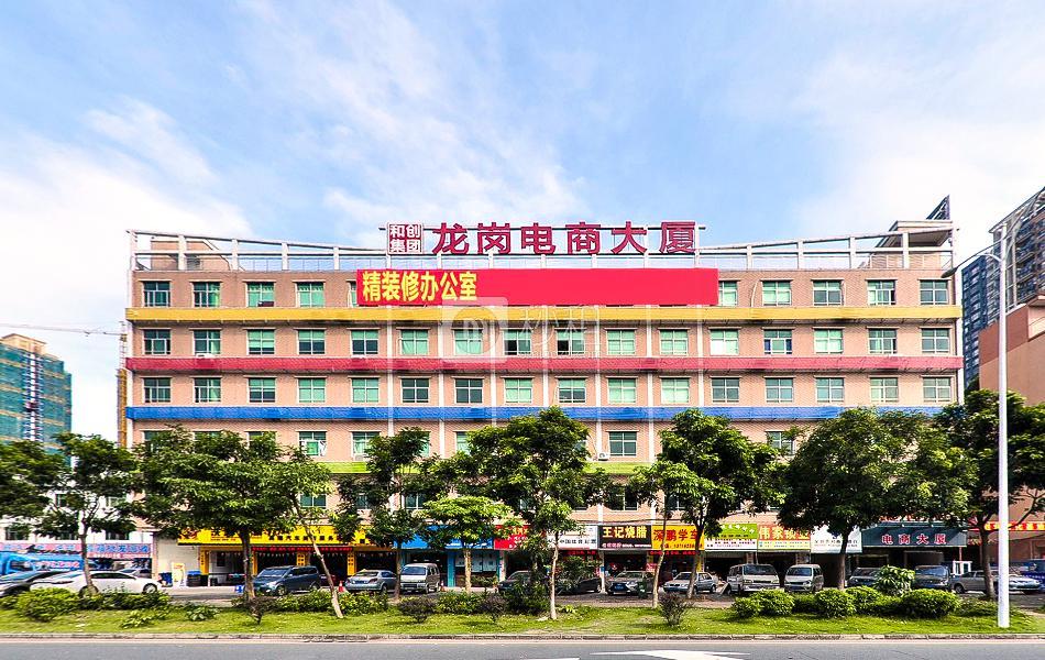 龍崗電商大廈