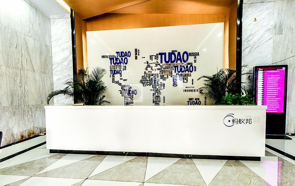 蚂蚁邦创业加速中心