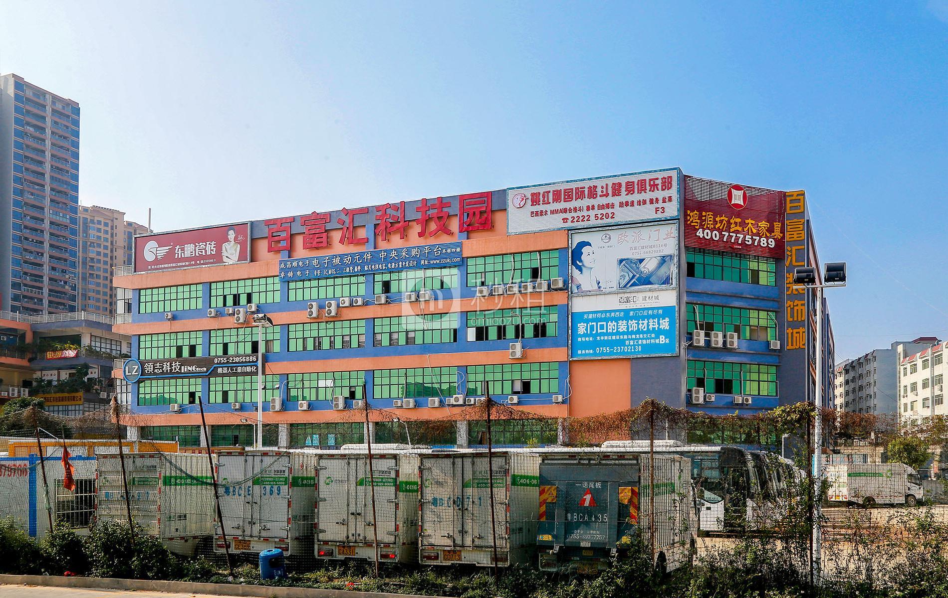 百富汇科技园