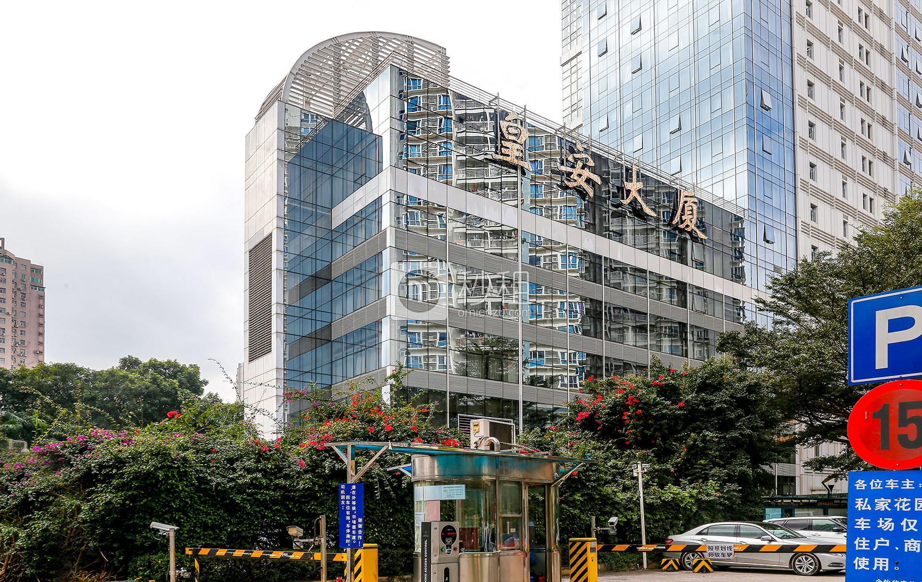 皇安大厦写字楼出租/招租/租赁,皇安大厦办公室出租/招租/租赁