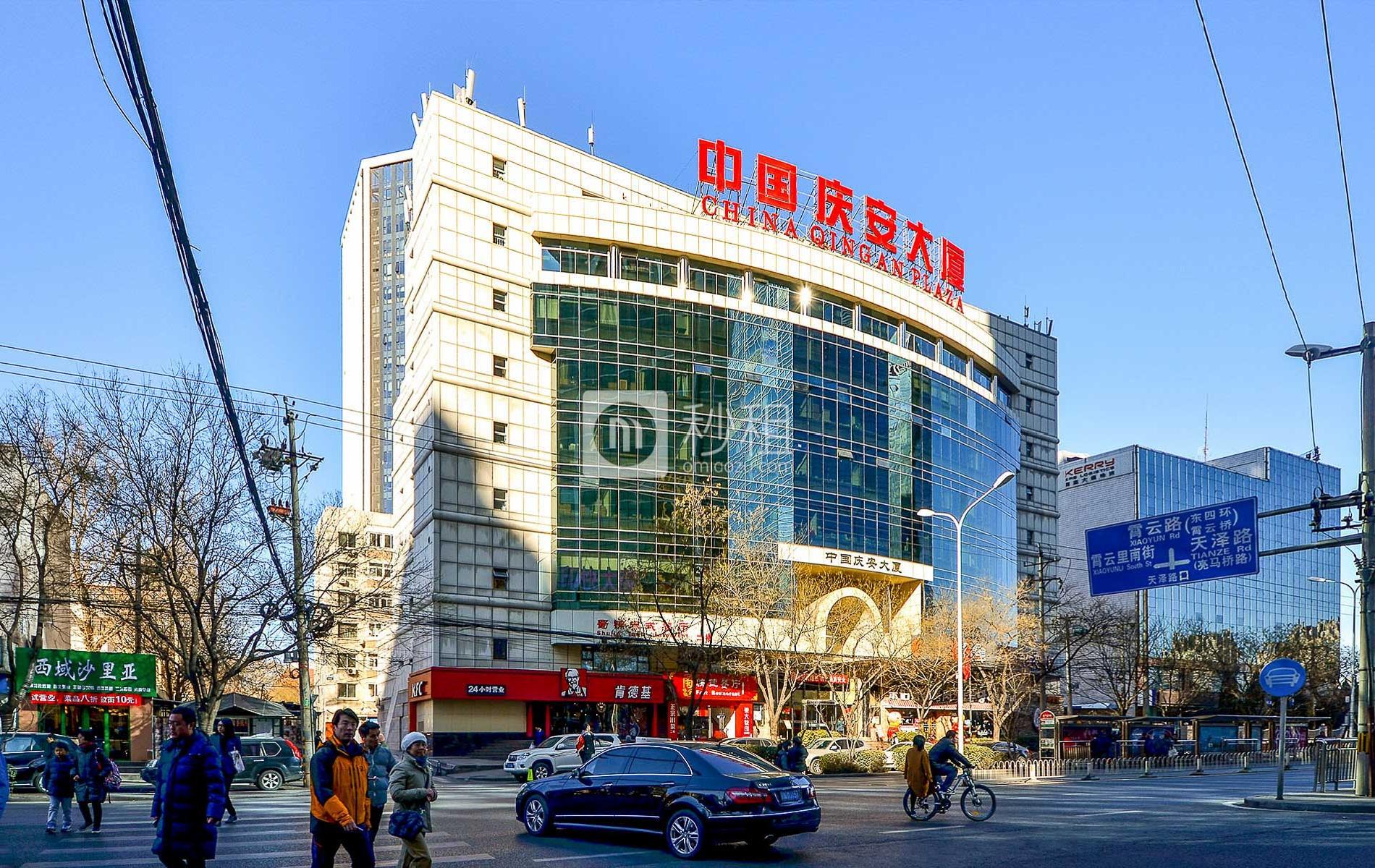 中国庆安大厦
