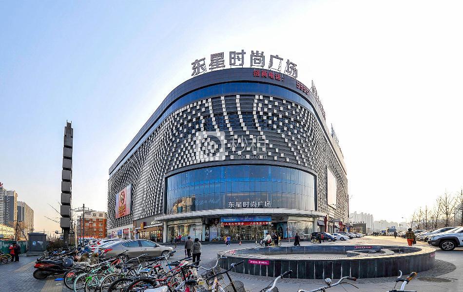 东星时尚广场