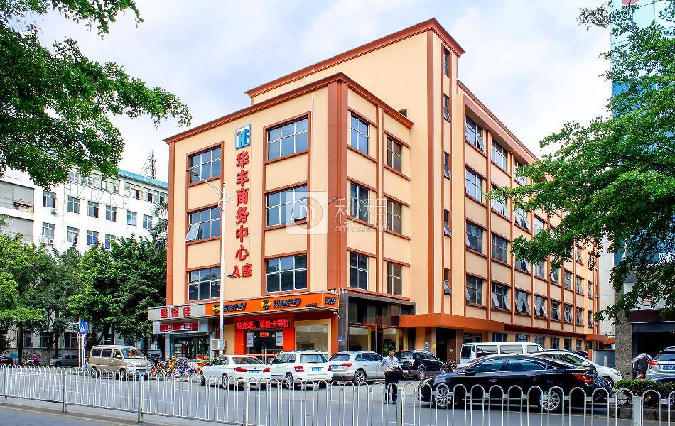 华丰商务中心