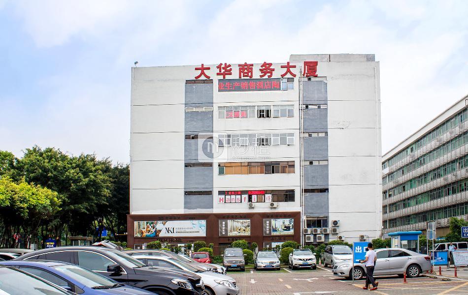 大华商务大厦