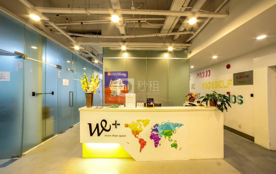 WE+酷窝-上海上药新天地空间