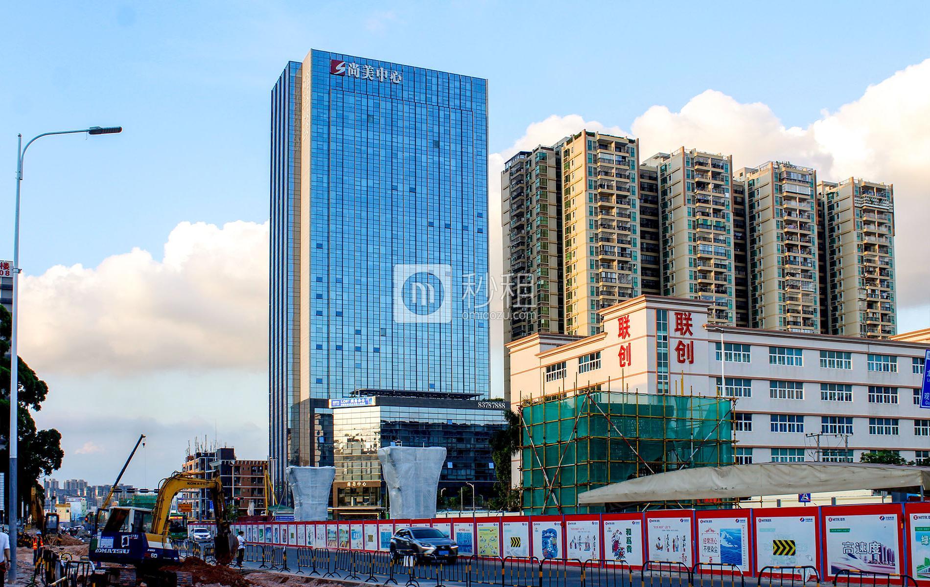 尚美中心大廈
