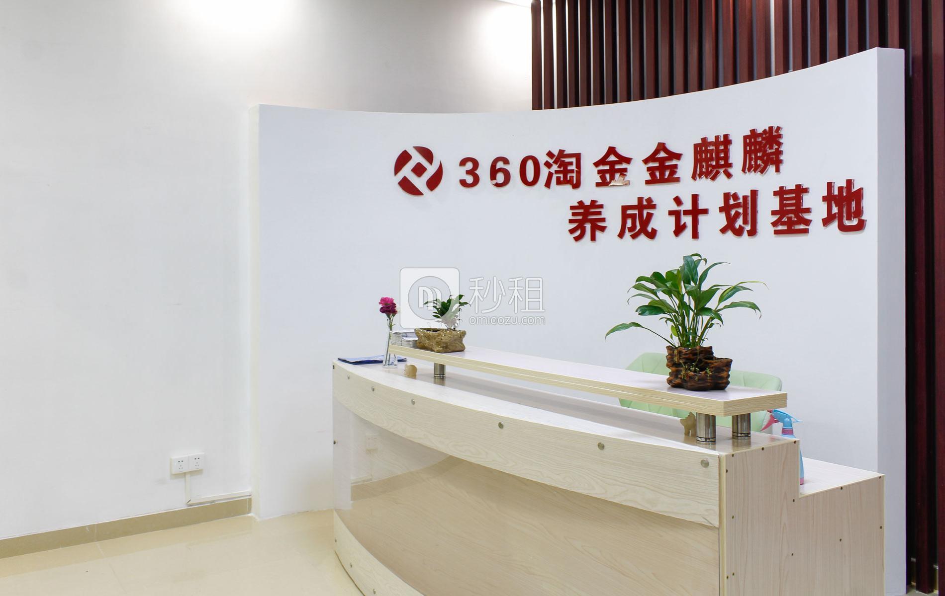 360淘金孵化基地-政商中心
