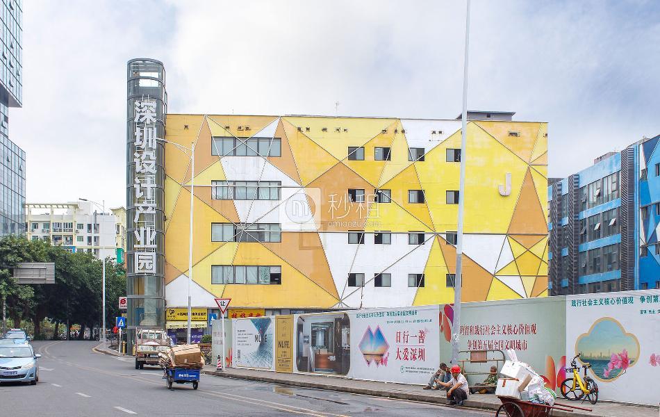深圳设计产业园