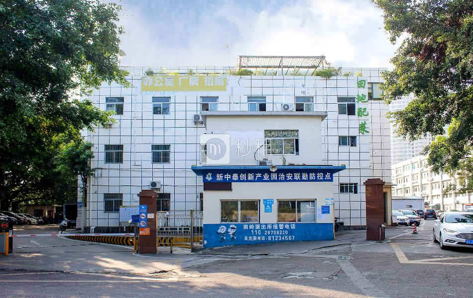 新中泰創新產業園