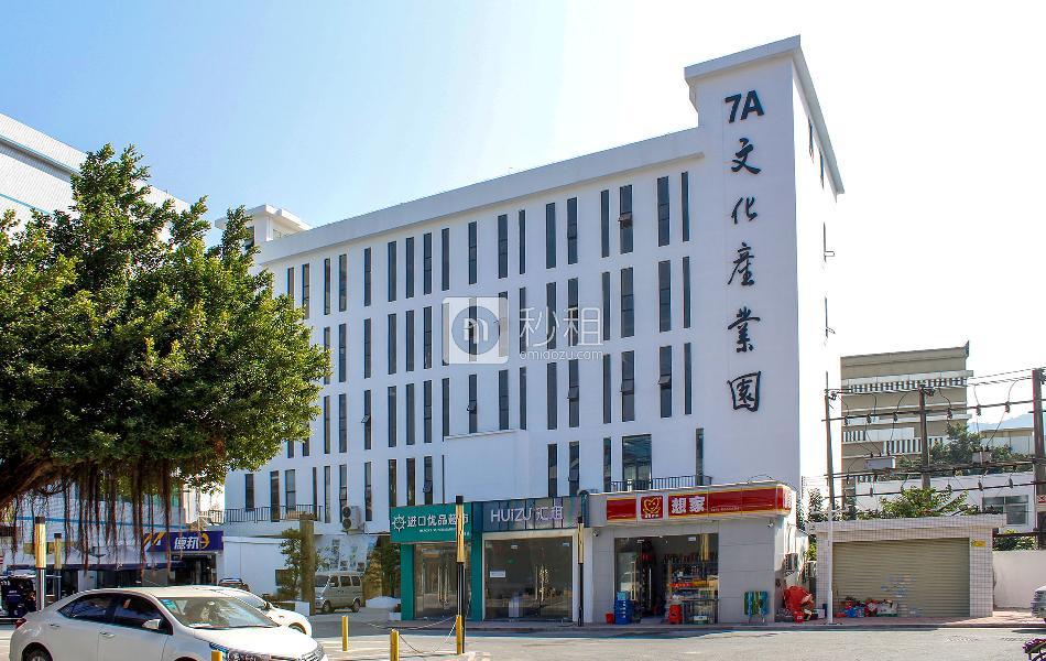 7A文化产业园