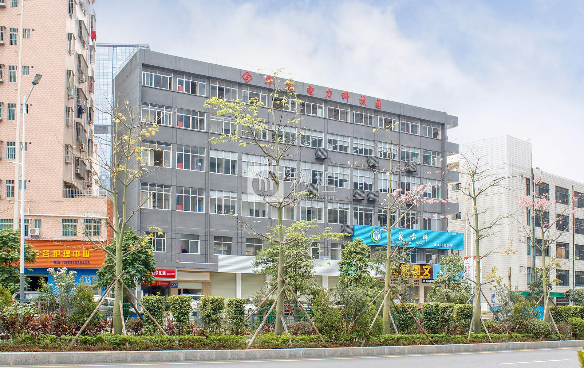 华建电力科技园
