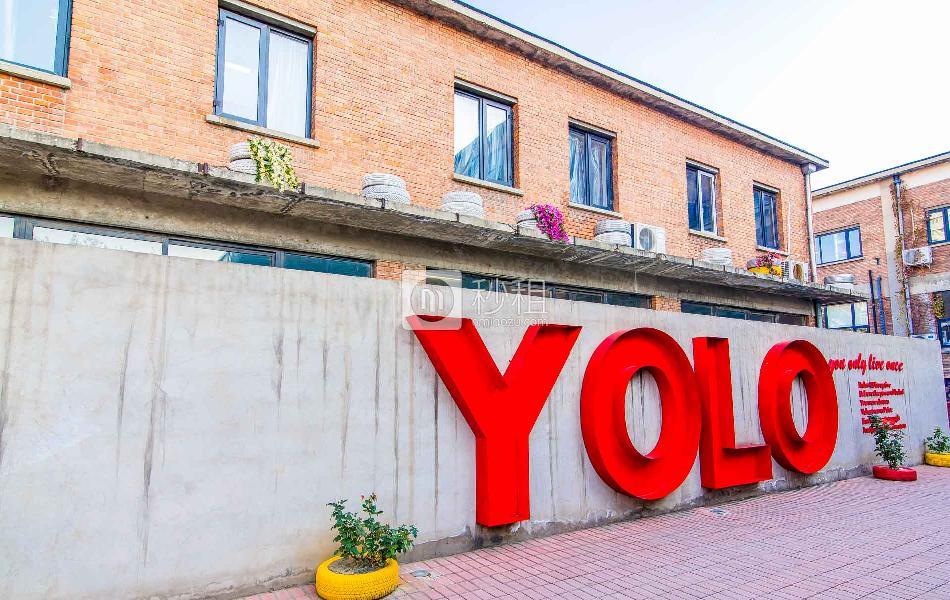 YOLO文化产业园