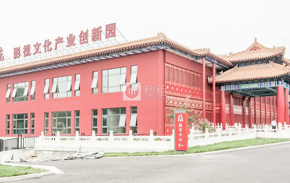 北京电影学院文创园