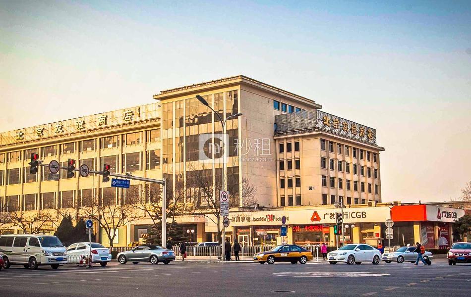 北京友谊商店
