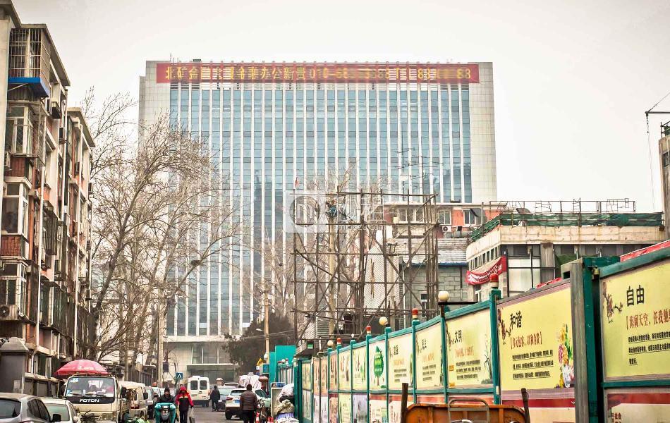 北矿金融大厦