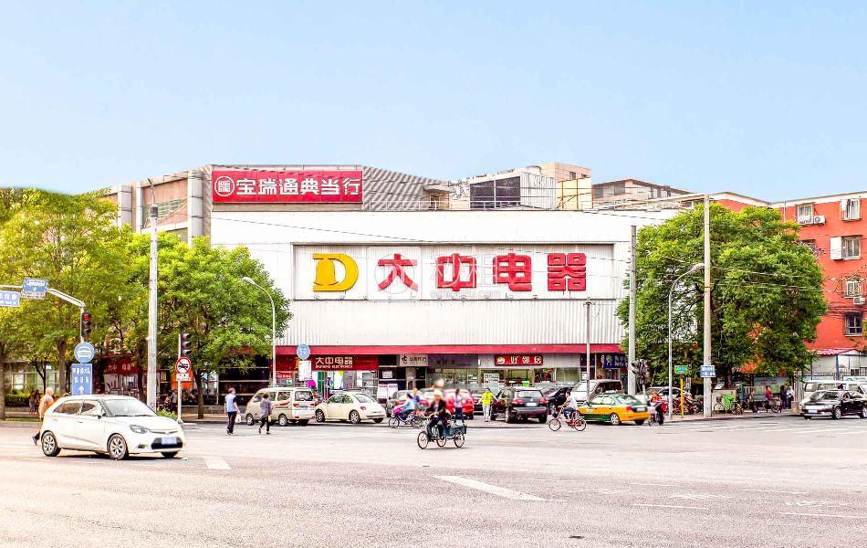 大中电器(朝阳北路店)