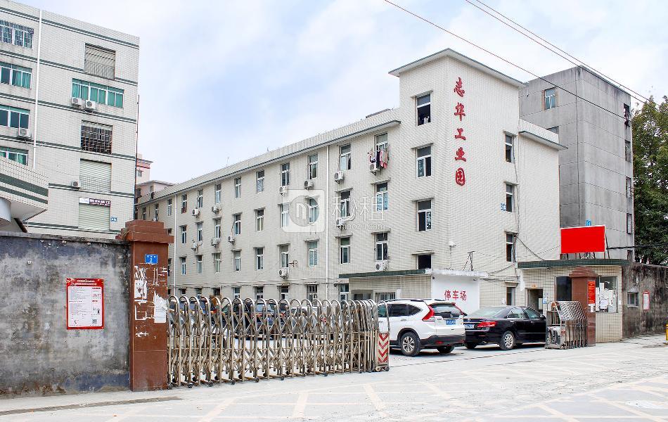 志华工业园