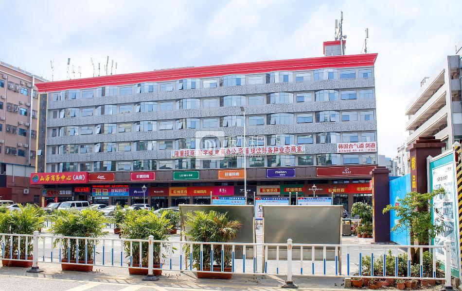 山海商务中心