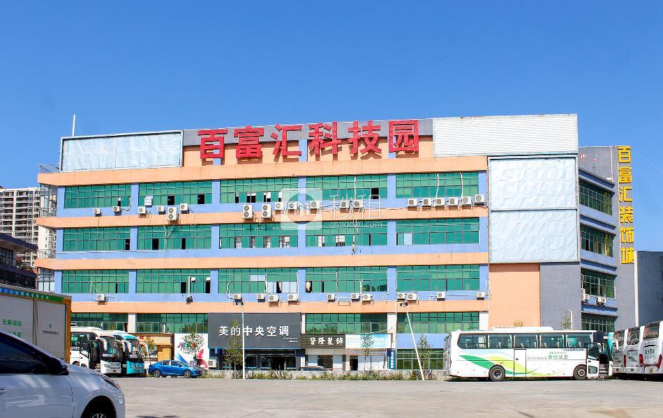 百富匯科技園
