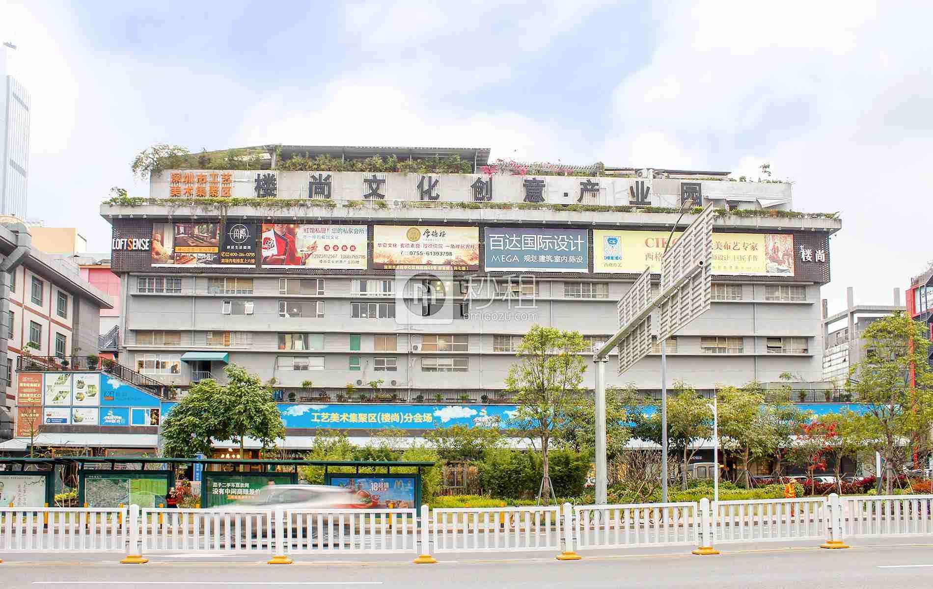 楼尚文化创意产业园