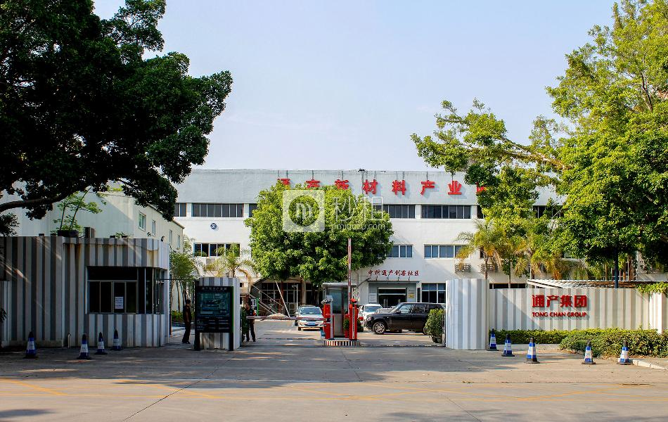 通产新材料产业园